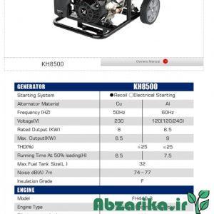 موتور برق 8.5