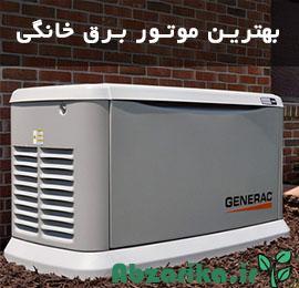 موتور برق برای کولر گازی